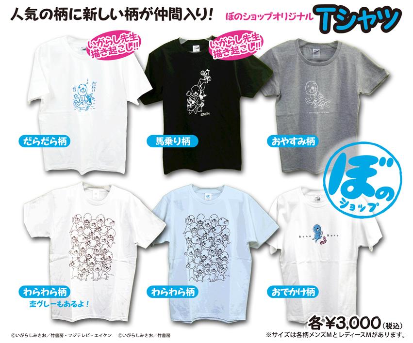 ぼのねっと用2_Tシャツ