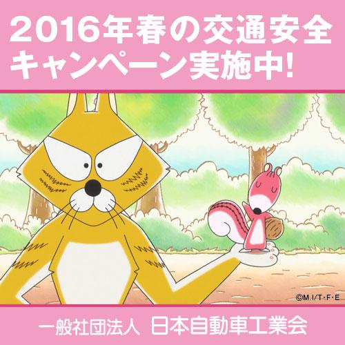 2016春-500_500-追加