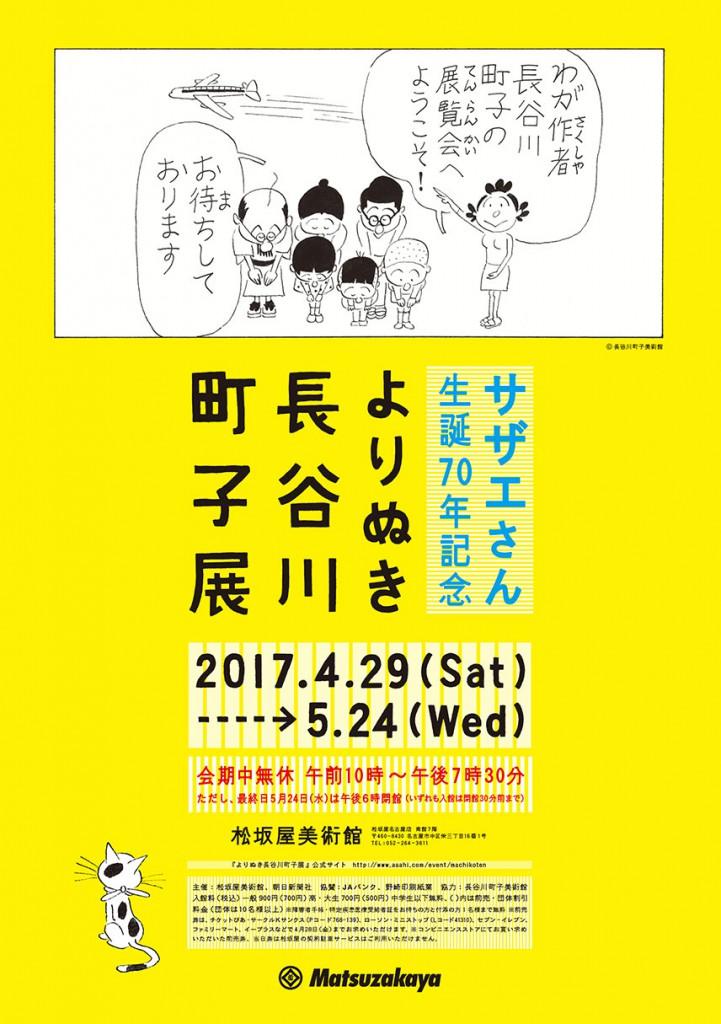 170127_machiko_nagoya_B1-(002)