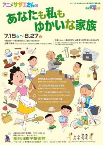 sazae2017_chirashi_0614-(1)-001