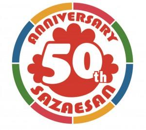 『サザエさん』50thロゴ