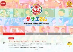 『サザエさん』公式サイトTOPイメージ