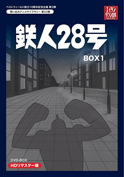 第23集 鉄人28号 DVD-BOX HDリマスター版 BOX1