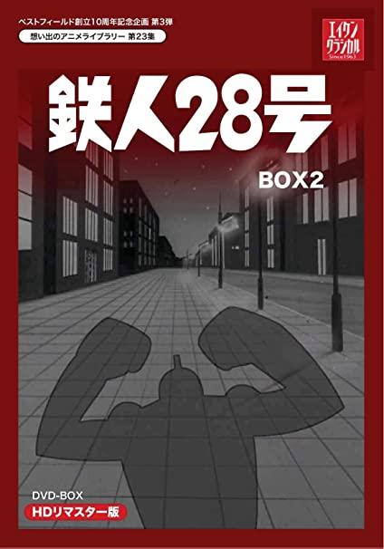 第23集 鉄人28号 DVD-BOX HDリマスター版 BOX2