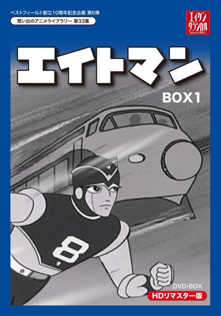 第33集 エイトマン DVD-BOX HDリマスター版 BOX1