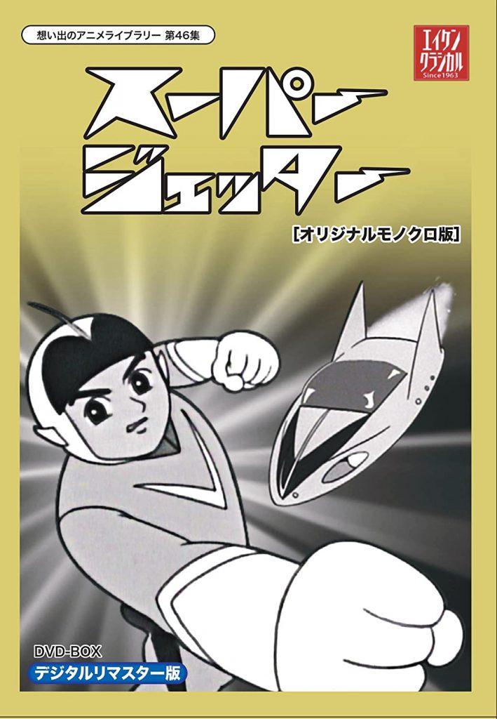 第46集 スーパージェッター DVD-BOXデジタルリマスター