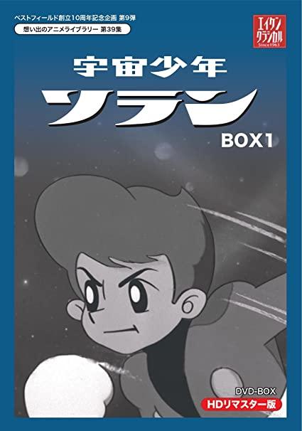 第39集 宇宙少年ソラン DVD-BOX HDリマスター版 BOX1