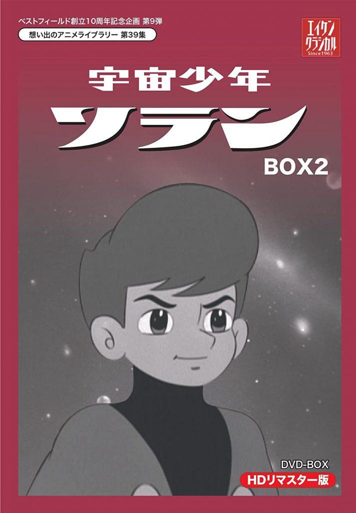 第39集 宇宙少年ソラン DVD-BOX HDリマスター版 BOX2