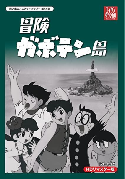 第44集 冒険ガボテン島 DVD-BOX HDリマスター版