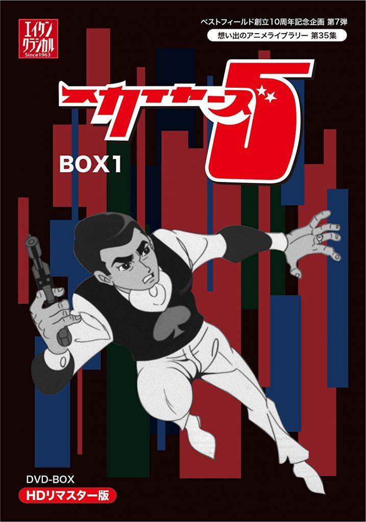 第35集 スカイヤーズ5 DVD-BOX HDリマスター版 BOX1