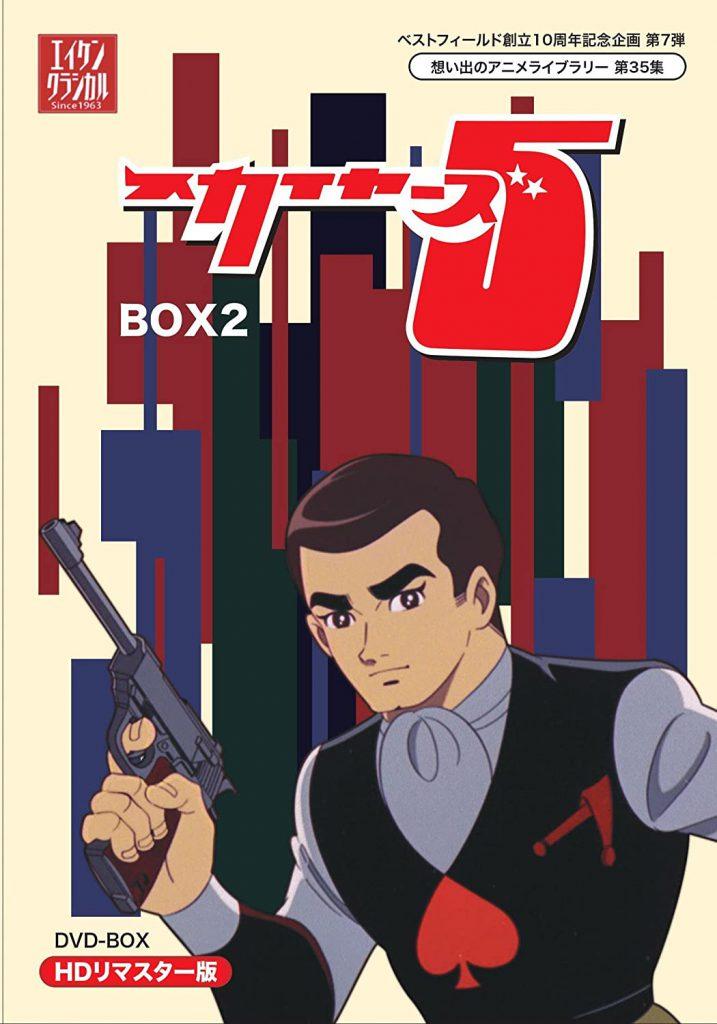 第35集 スカイヤーズ5 DVD-BOX HDリマスター版 BOX2