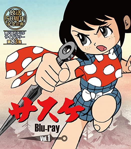 第83集サスケ Blu-ray Vol.1
