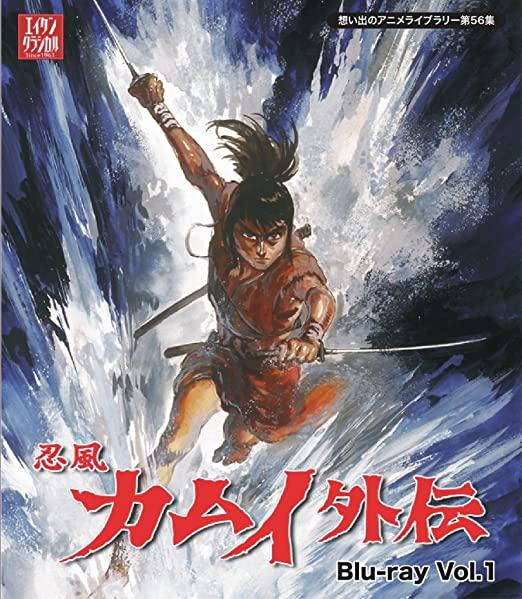 第56集 忍風カムイ外伝 Blu-ray Vol.1