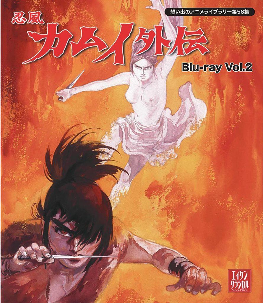 第56集 忍風カムイ外伝 Blu-ray Vol.2