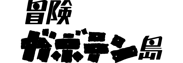 ガボテン島