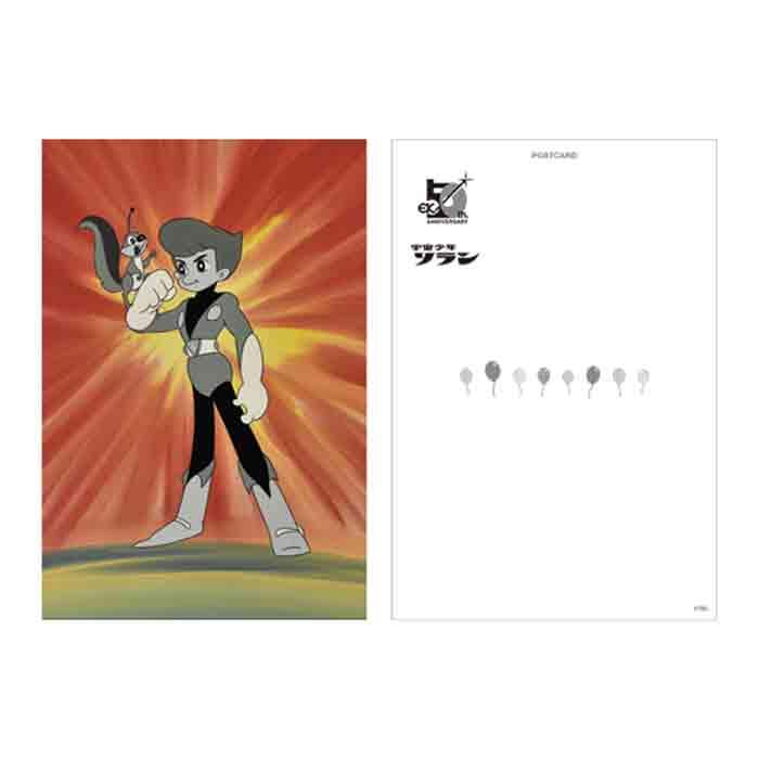 宇宙少年ソラン ポストカード