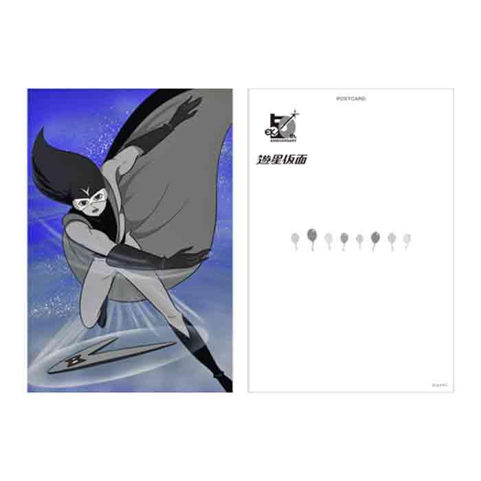 遊星仮面 ポストカード