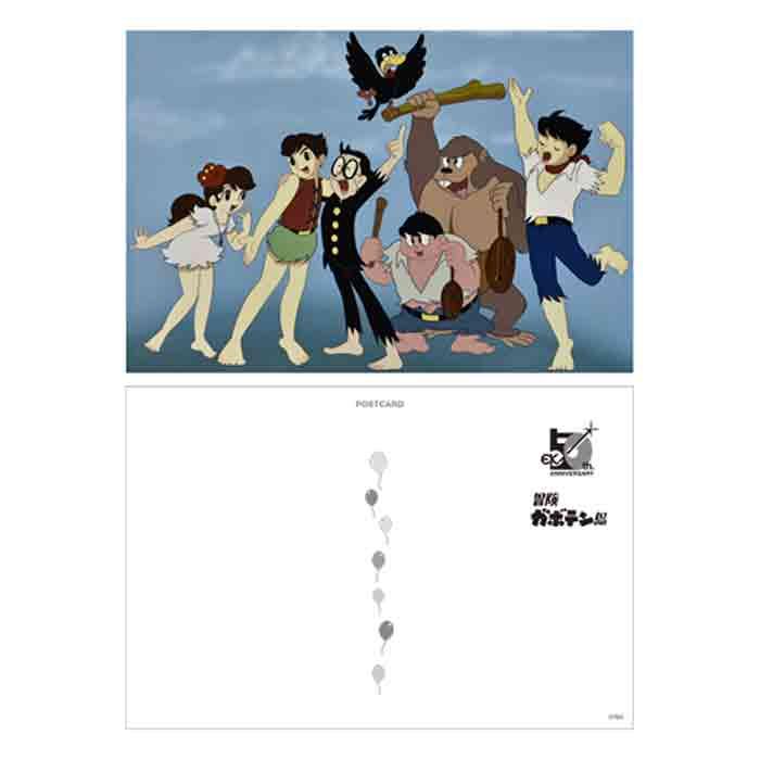 冒険ガボテン島 ポストカード