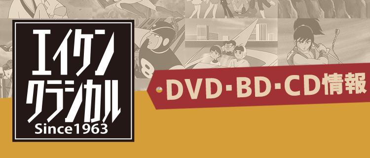 DVD・BD・CD情報