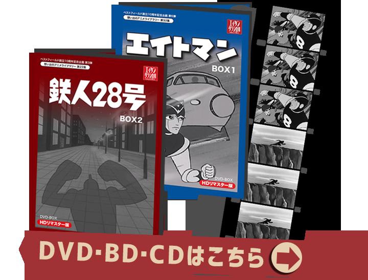 DVD・BD・CDはこちら